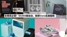 文青系必愛!MoMA THE RECORD SHOP期間限定店 VS MoMA x Vans聯乘服飾大師畫作重現