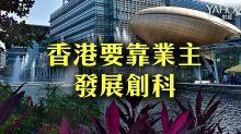 香港要靠業主發展創科(石先生)