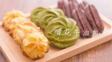 【成波之路】唧花牛油曲奇(原味/抹茶/朱古力)