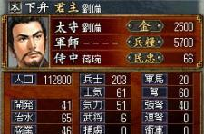 Romance of the Three Kingdoms 2 freaks us out