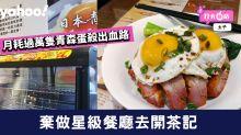 【太子美食】棄做星級餐廳去開茶記!月耗過萬隻青森蛋殺出血路