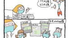 mandycat office:保持距離