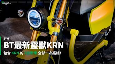 【新車速報】線上發表線下露面!SYM 3+2新車亮相、BT靈獸最新成員KRN現身!