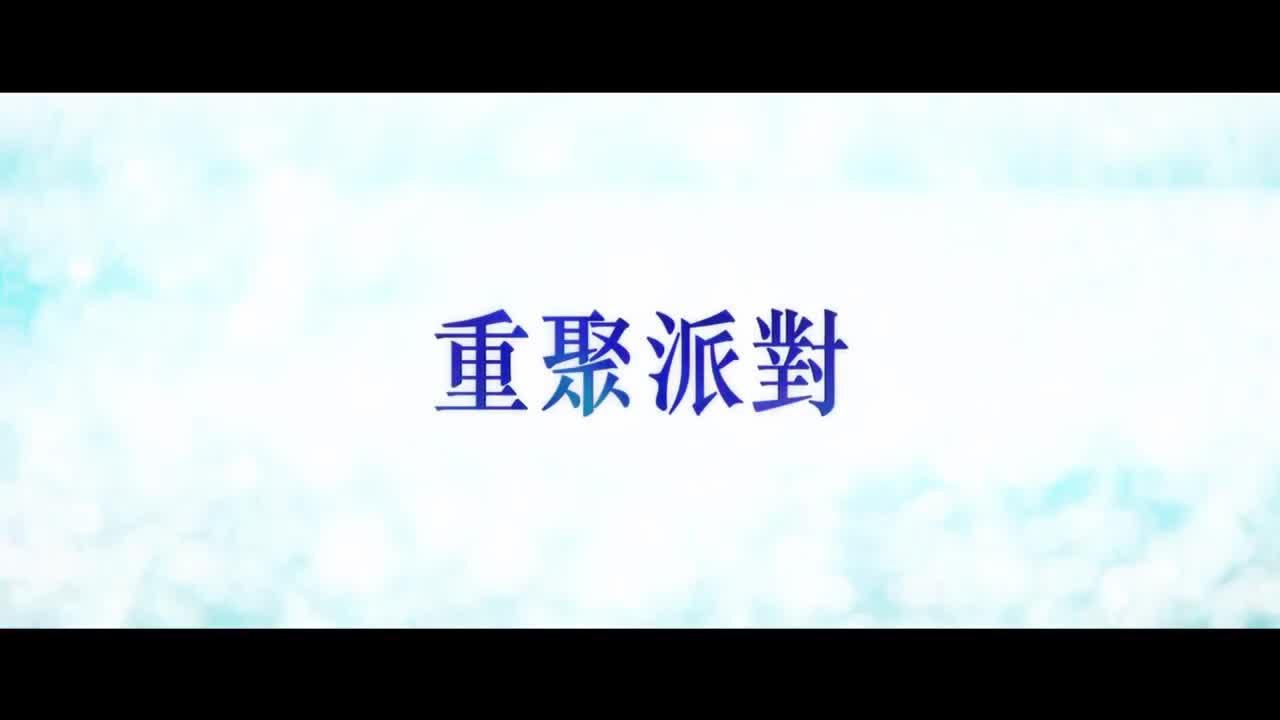 《媽媽咪呀!開心再嚟》中文版預告
