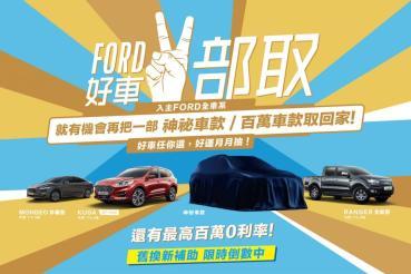 Ford「好車二部取」回饋活動登場 入主Ford全車系有機會再抽中百萬車款或神秘新車