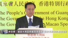 廣東省舉全省之力推動大灣區建設 發改委將做好溝通協調