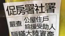 【幸福香江】中港婚姻成投資者肥豬肉(地產小子)
