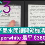 【著數】電子墨水閱讀開箱機清貨:Paperwhite 最平 HK$380!