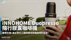 【開箱速報】路途再遙遠、再壅塞又如何?有iNNOHOME Duopresso隨行膠囊咖啡機暖心又提神!