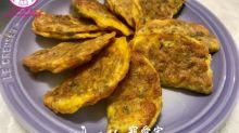 【食譜】香口菜!黃金鯪魚蛋角