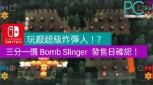 Switch 玩厭超級炸彈人!? Bomb Slinger 新 GAME 發售日確認!
