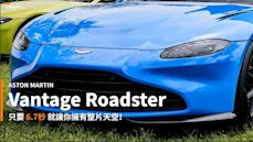 【新車速報】「再怎麼柔情似水,也還是隻猛獸!」2020 Aston Martin Vantage Roadster正式抵台!