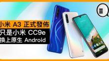 小米 A3 正式發佈,只是小米 CC9e 換上原生 Android