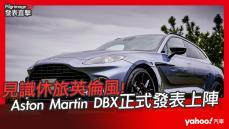【發表直擊】2021 Aston Martin DBX 發表會直播