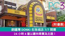 銅鑼灣 DONKI 名珠城店開幕:24 小時 4 層以叢林尋寶為主題! (附優惠)
