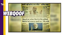 False Quotes on Ram Mandir and Farmers Ascribed to Shah, PM Modi