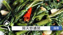 食譜搜尋:飛天炒通菜