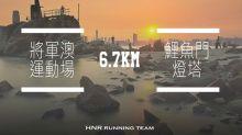 【HNR 18區跑步路線】西貢區 將軍澳運動場—鯉魚門燈塔 (6公里)