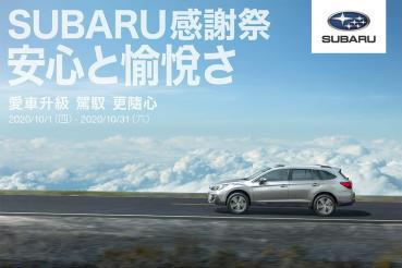 2020 Subaru感謝祭開跑、四大車主專屬優惠打造安心愉悅的駕馭生活!