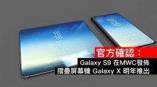 官方確認:Galaxy S9 在MWC發佈,摺疊屏幕機 Galaxy X 明年推出