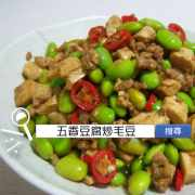 食譜搜尋:五香豆腐炒毛豆