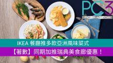 【著數】IKEA 推出多款亞洲風味菜式,同期加推瑞典美食廊優惠!