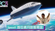 SpaceX 首位繞月旅客揭盅:日本 Zozotown 創辦人前澤友作
