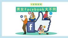男女facebook大不同