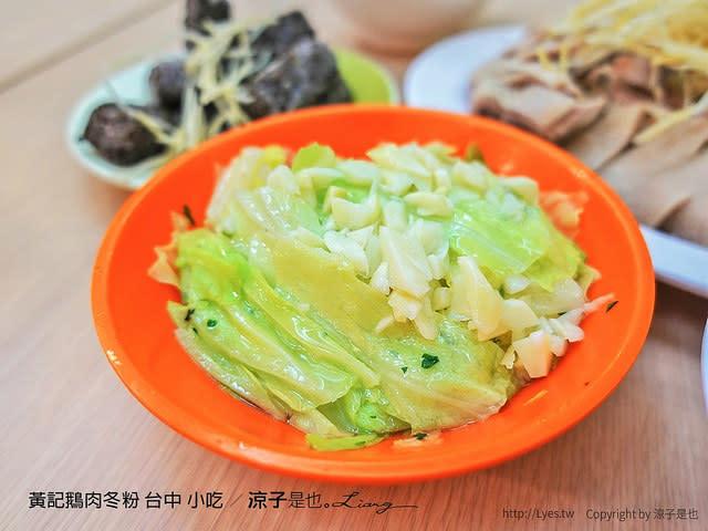 黃記鵝肉冬粉 台中 小吃 6