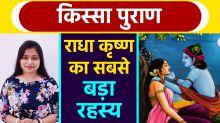 Kissa Puran : shri krishna radha shrap