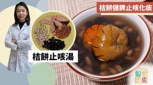 【武漢肺炎湯水食譜】桔餅止咳湯!健脾止咳防感冒、呼吸系統疾病