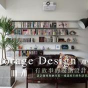 有故事的收納設計!設計師用收納巧思,述說屋主的生活日記