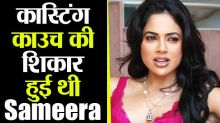 Sameera Reddy speaks up on casting couch incident happened with her