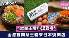 蘭王蛋|首間蘭王聯乘日本燒肉店登陸尖沙咀!空運日本蛋王配西澳頂級和牛+$85蘭王生蛋料理