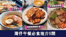 【灣仔美食】午餐必食推介5間:新景園咖喱豬扒飯+米芝蓮越南牛河+正宗喇沙