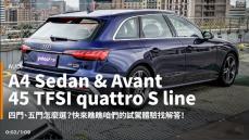 【新車速報】或許真不需用S4?2020 Audi小改款A4 Sedan & Avant 45 TFSI quattro S line雙車試駕!