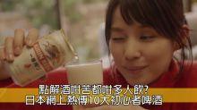港女講日:日本男人為何鍾情愛飲啤酒嘅女人?