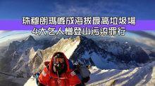珠穆朗瑪峰成海拔最高垃圾場 4大乞人憎登山污染罪行