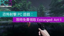 恐怖射擊 PC 遊戲:限時免費領取 Estranged: Act II