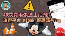 40蚊買兩張迪士尼飛! 旅遊平台 Klook 優惠碼有Bug