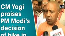 CM Yogi praises PM Modi's decision of hike in MSP