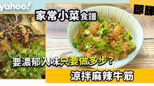 【家常小菜食譜】涼拌麻辣牛筋 要濃郁入味只要做多步?