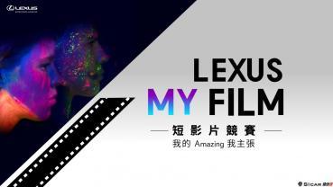 LEXUS MY FILM短影片競賽 邀請年輕創作者展現創意