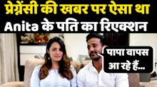This is how Anita Hassanandani's husband Rohit Reddy reacted to pregnancy News