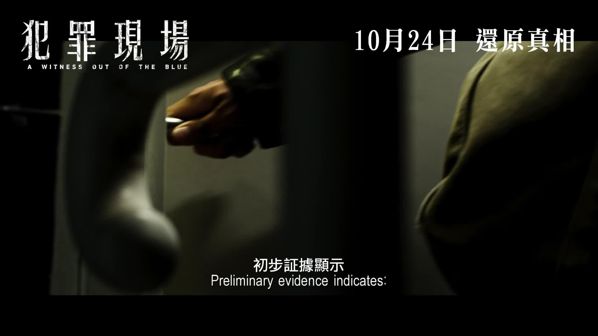 《犯罪現場》電影預告