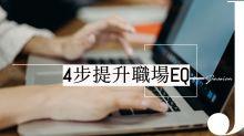 4步提升職場EQ