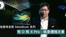 華為發佈全新 MateBook 系列,有D 有 X Pro,就是價格太貴