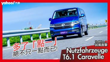【試駕直擊】多「點一」使運匠們快樂上工!2020 Volkswagen Nutzfahrzeuge T6.1 Caravelle北海岸試駕!