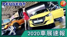【Go車誌 2020車展報導】Peugeot 2008全亞洲首次亮相!小獅王屁股藏玄機?