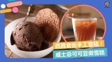 【西貢美食】西貢食街cafe手工雪糕!威士忌可可豆做雪糕+日式手沖咖啡